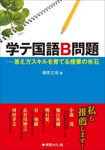 学テ国語B問題 ─答え方スキルを育てる授業の布石