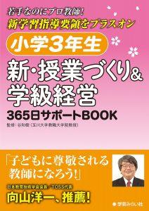 小学3年生 新・授業づくり&学級経営: 365日サポートBOOK