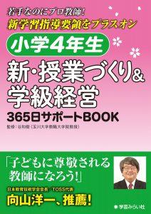 小学4年生 新・授業づくり&学級経営: 365日サポートBOOK