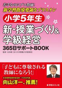 小学5年生 新・授業づくり&学級経営: 365日サポートBOOK