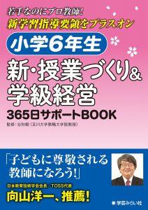 小学6年生 新・授業づくり&学級経営: 365日サポートBOOK