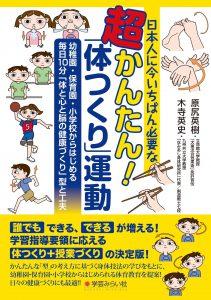 日本人に今いちばん必要な超かんたん!「体つくり」運動