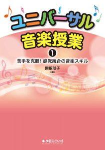 ユニバーサル音楽授業1 苦手を克服! 感覚統合の音楽スキル
