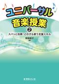 ユニバーサル音楽授業2 ズバッと効果! どの子も歌う支援スキル