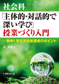 社会科「主体的・対話的で深い学び」授業づくり入門