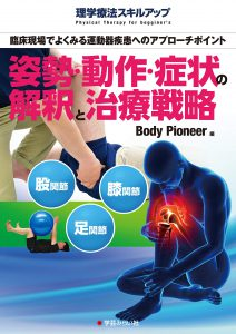 姿勢・動作・症状の解釈と治療戦略