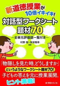 新道徳授業がイキイキ!対話型ワークシート題材70