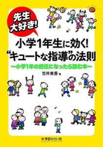 """先生大好き! 小学1年生に効く! """"キュートな指導""""の法則"""