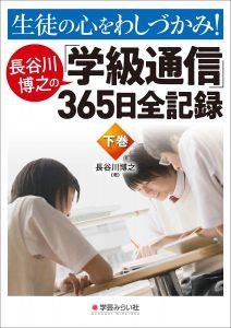生徒の心をわしづかみ! 長谷川博之の学級通信365日全記録 下巻