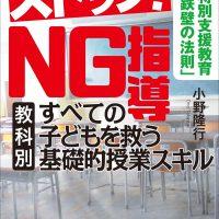 ストップ! 「NG指導」 すべての子どもを救う[教科別]基礎的授業スキル (特別支援学級「鉄壁の法則」)