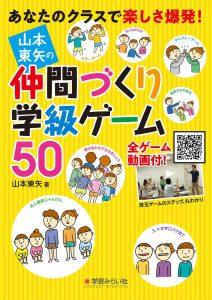 山本東矢の仲間づくり学級ゲーム50