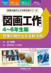 「図画工作 4~6年生編」授業の腕が上がる新法則
