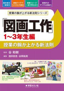 「図画工作 1~3年生編」授業の腕が上がる新法則