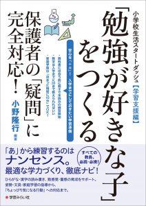 小学校生活スタートダッシュ【学習支援編】「勉強が好きな子」をつくる