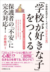 小学校生活スタートダッシュ【学校生活編】「学校が好きな子」をつくる
