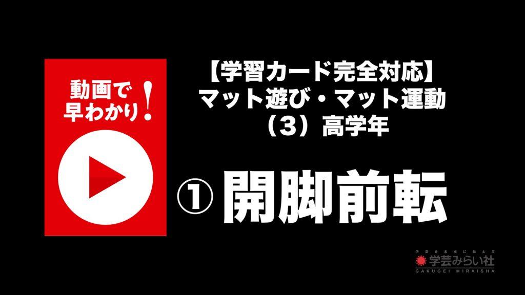 マット遊び・マット運動 (3)高学年①開脚前転