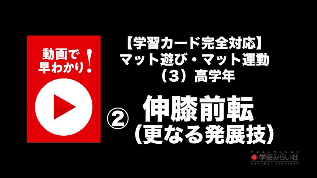マット遊び・マット運動 (3)高学年②伸膝前転(更なる発展技)