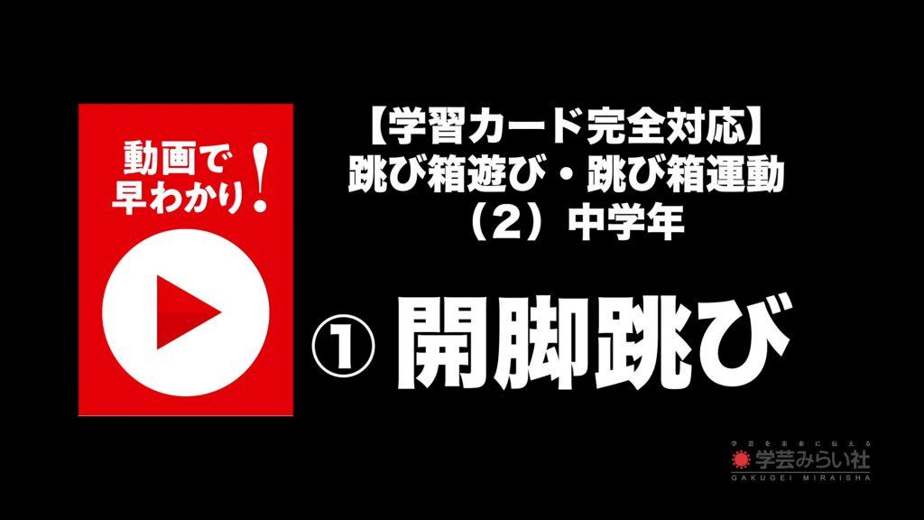 跳び箱遊び・跳び箱運動 (2)中学年①開脚跳び