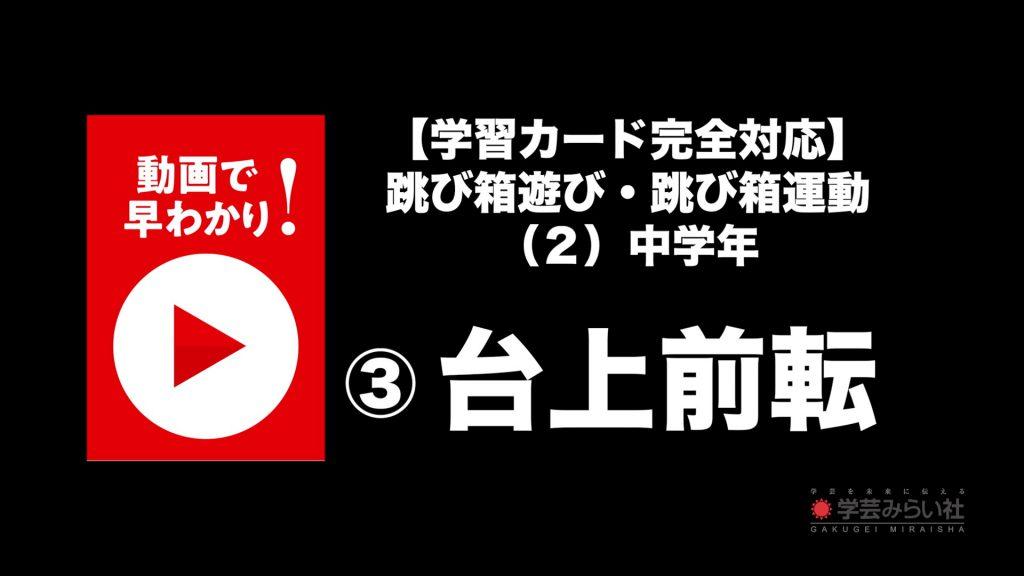 跳び箱遊び・跳び箱運動 (2)中学年③台上前転