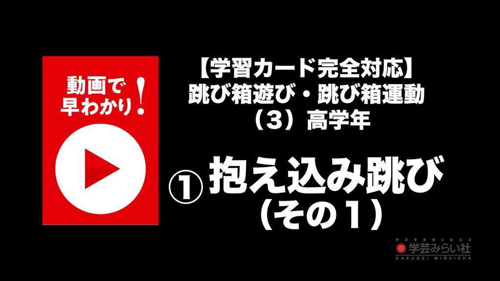 跳び箱遊び・跳び箱運動 (3)高学年①抱え込み跳び(その1)