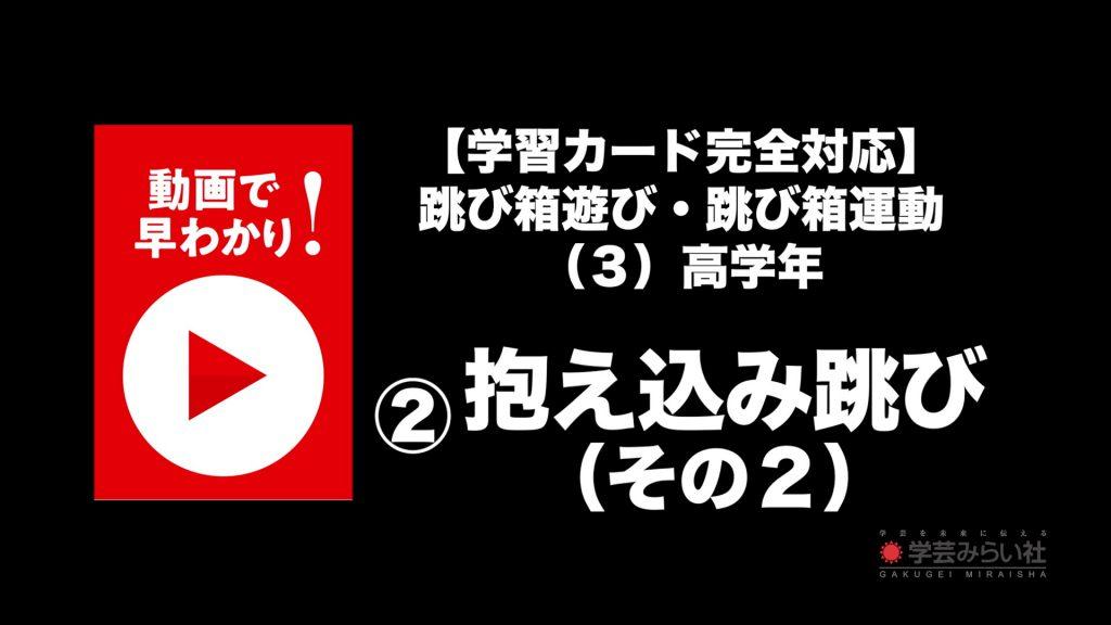 跳び箱遊び・跳び箱運動 (3)高学年②抱え込み跳び(その2)