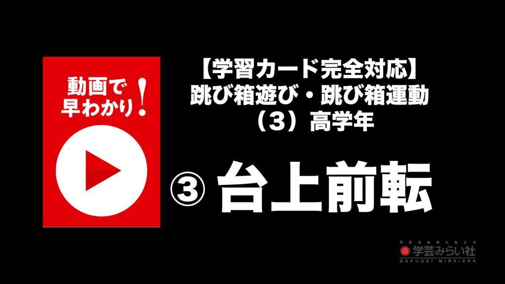 跳び箱遊び・跳び箱運動 (3)高学年③台上前転