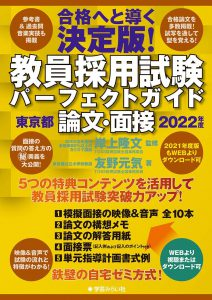 教員採用試験パーフェクトガイド2022年度 論文・面接 東京都編