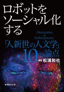 ロボットをソーシャル化する「人新世の人文学」10の論点