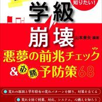 学級崩壊─悪夢の前兆チェック&必勝予防策68