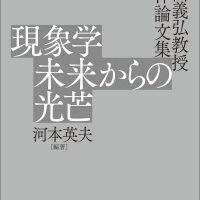 現象学 未来からの光芒 ─新田義弘教授 追悼論文集