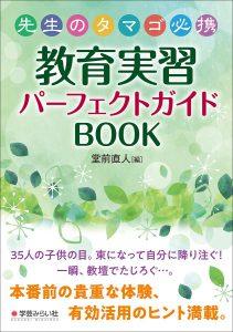 先生のタマゴ必携 教育実習パーフェクトガイドBOOK