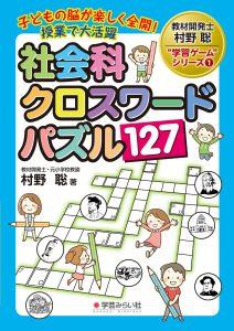 子どもの脳が楽しく全開!授業で大活躍 社会科クロスワードパズル127